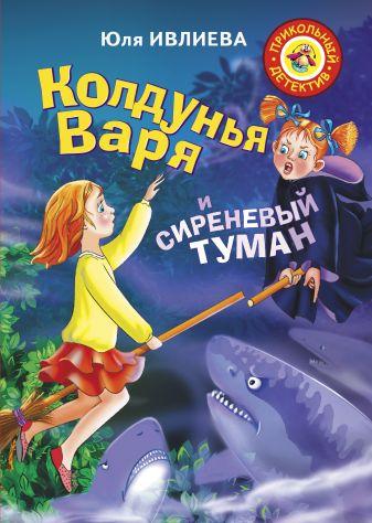 Юлия Ивлиева - Колдунья Варя и сиреневый туман обложка книги