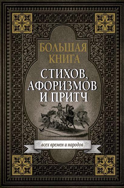 Большая книга стихов, афоризмов и притч - фото 1