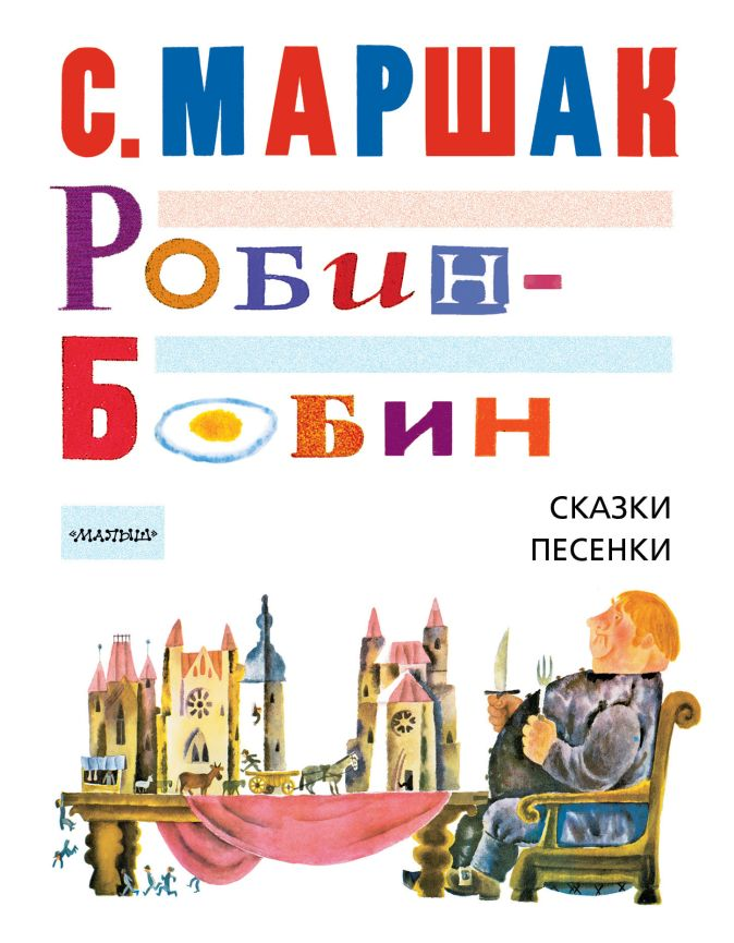 Робин-Бобин. Сказки, чешские и английские песенки, сказка-пьеса С. Маршак