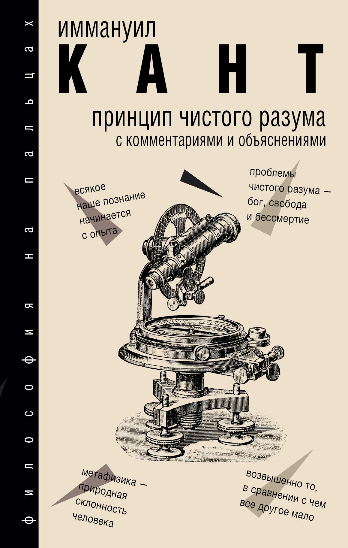 Иммануил Кант Принцип чистого разума с комментариями и объяснениями