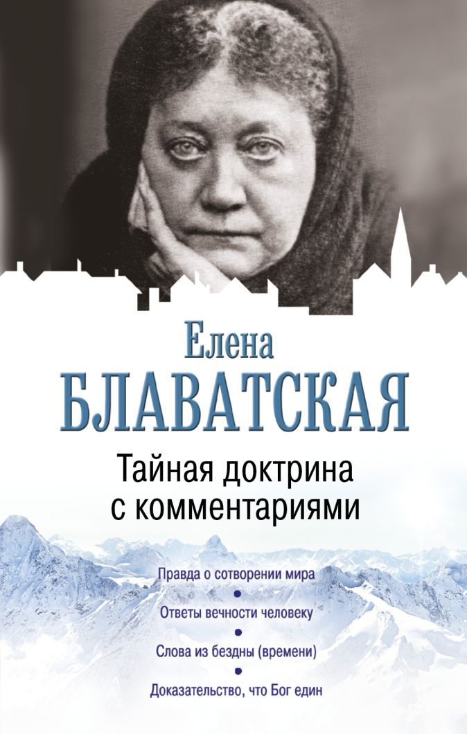 Блаватская Е.П. - Тайная доктрина с комментариями обложка книги