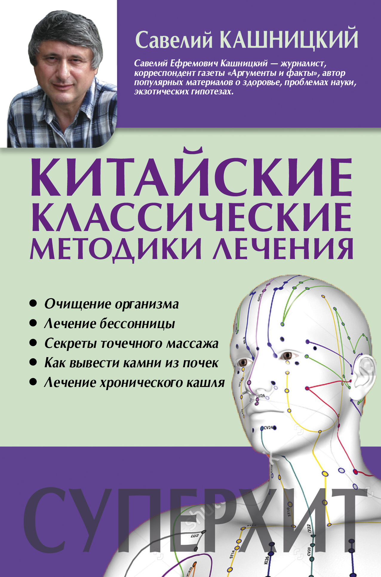 Китайские классические методики лечения от book24.ru