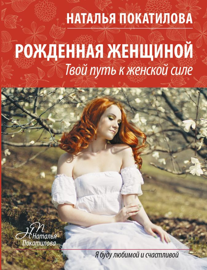 Покатилова Н.А. - Рожденная женщиной обложка книги
