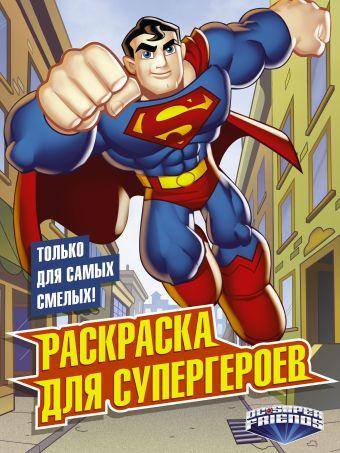 Раскраска для супергероев .