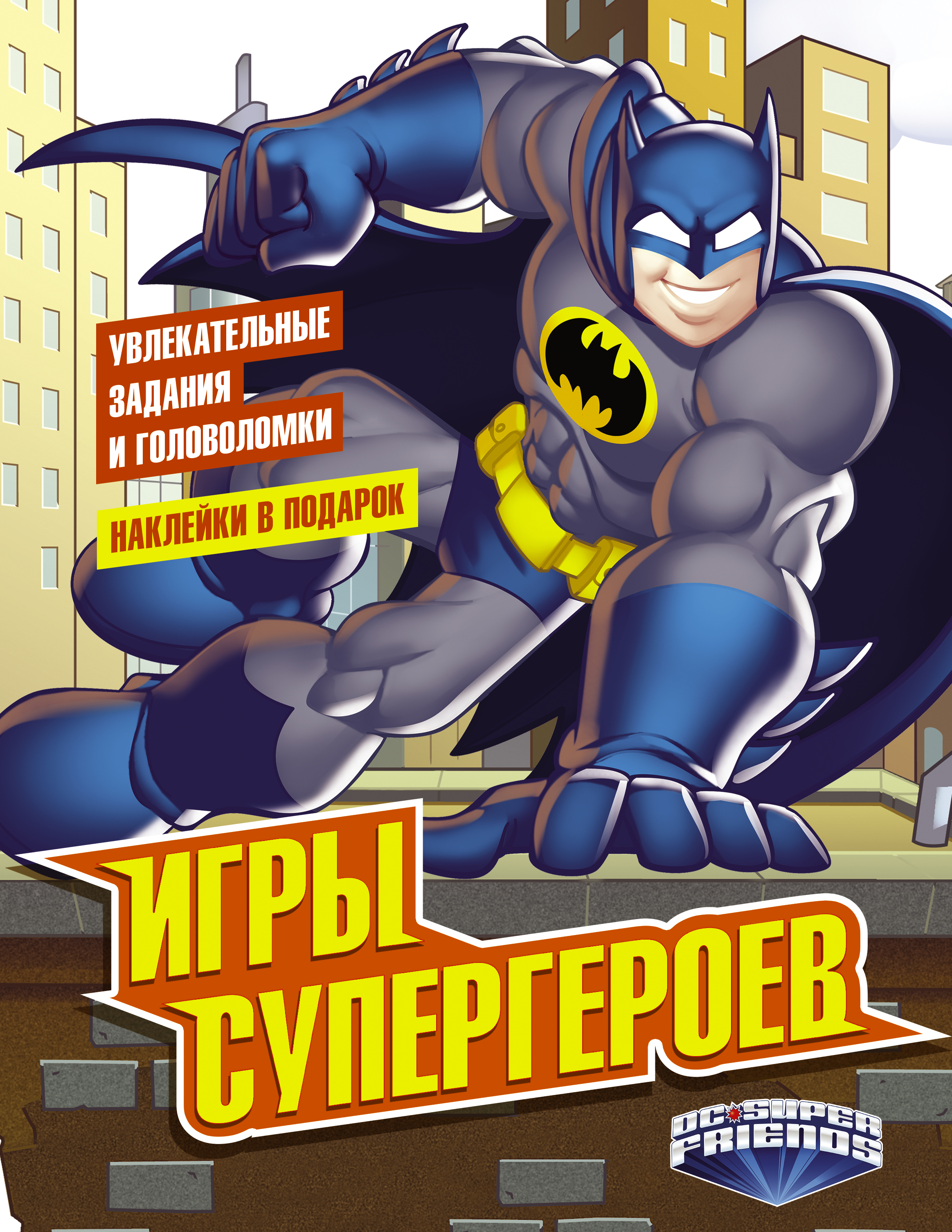 Игры супергероев (с наклейками)