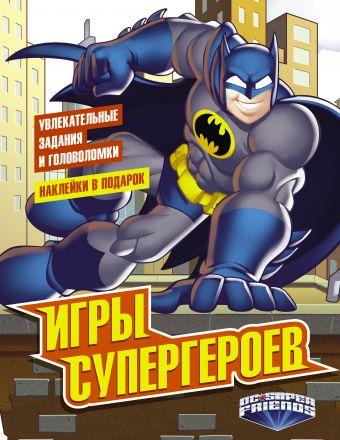 Игры супергероев (с наклейками) .