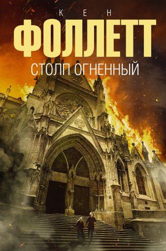 Кен Фоллетт - Столп огненный обложка книги