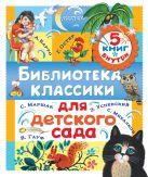 Библиотека классики для детского сада