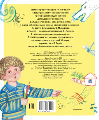 Библиотека классики для детского сада С. Михалков, С. Маршак, К. Чуковский