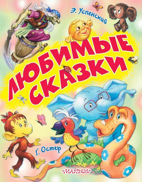 Любимые сказки Успенский Э.Н., Остер Г. Б., Цыганков И.