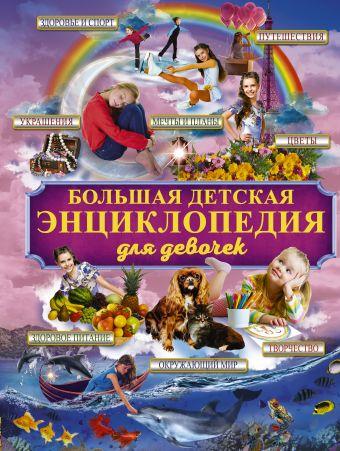 Большая детская энциклопедия для девочек .