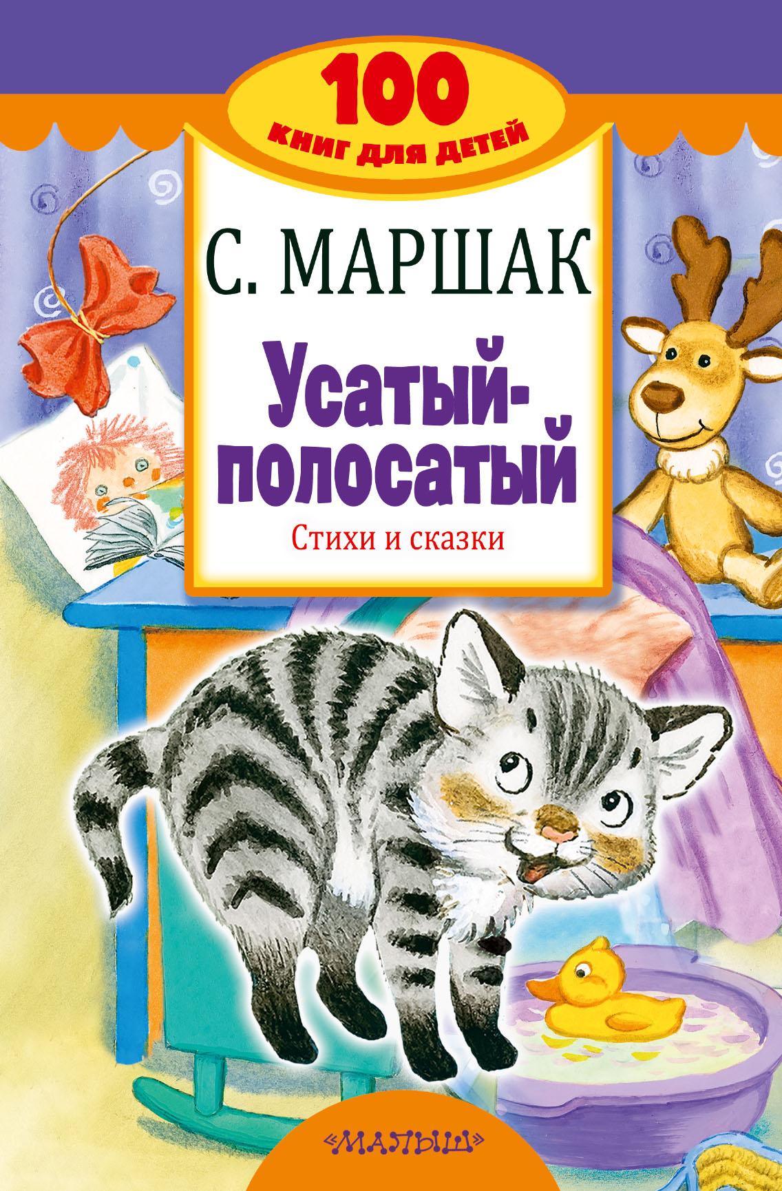 С. Маршак Усатый-полосатый. Стихи и сказки все цены