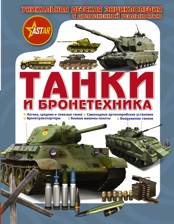 В. Ликсо, Б. Проказов Танки и бронетехника