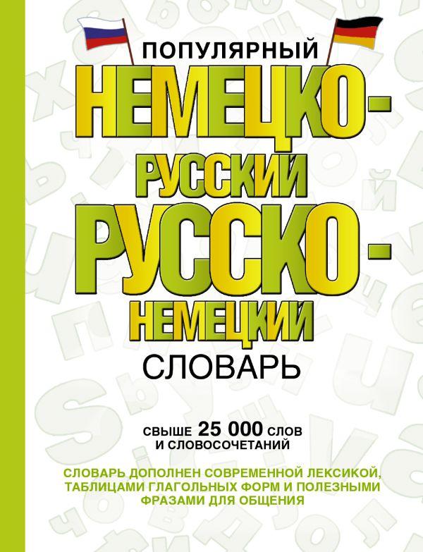 Популярный немецко-русский русско-немецкий словарь .
