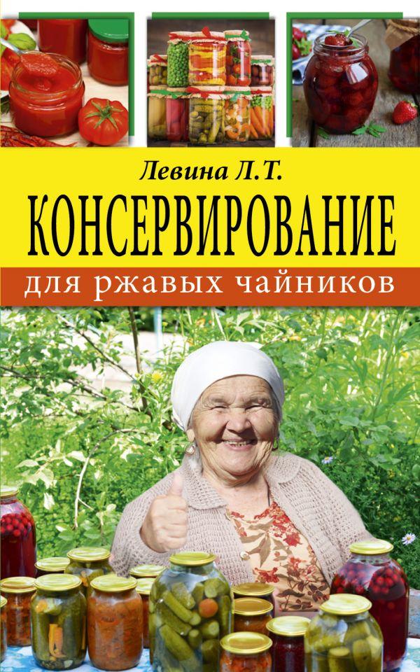 Консервирование для ржавых чайников Левина Л.Т.