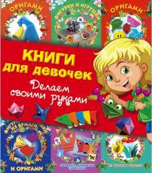 Книги для девочек. Делаем своими руками