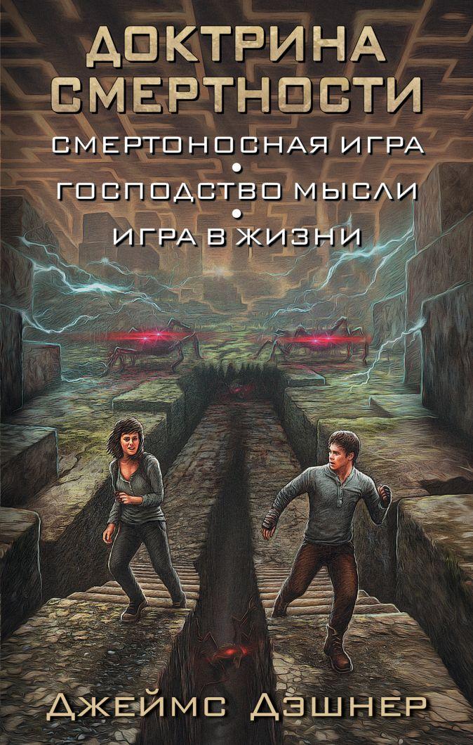 Джеймс Дэшнер - Доктрина смертности обложка книги