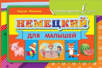 Немецкий для малышей Матвеев С.А.