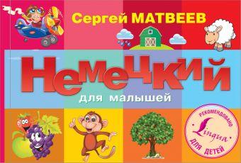 Немецкий для малышей С. Матвеев