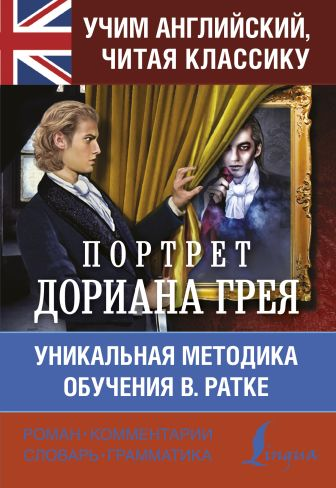 Уайльд О. - Учим английский с Портретом Дориана Грея обложка книги