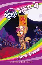 Ирлинг А.К., Бэрроу Д.М. - Мой маленький пони. Дэринг Ду и Цветок вечности' обложка книги