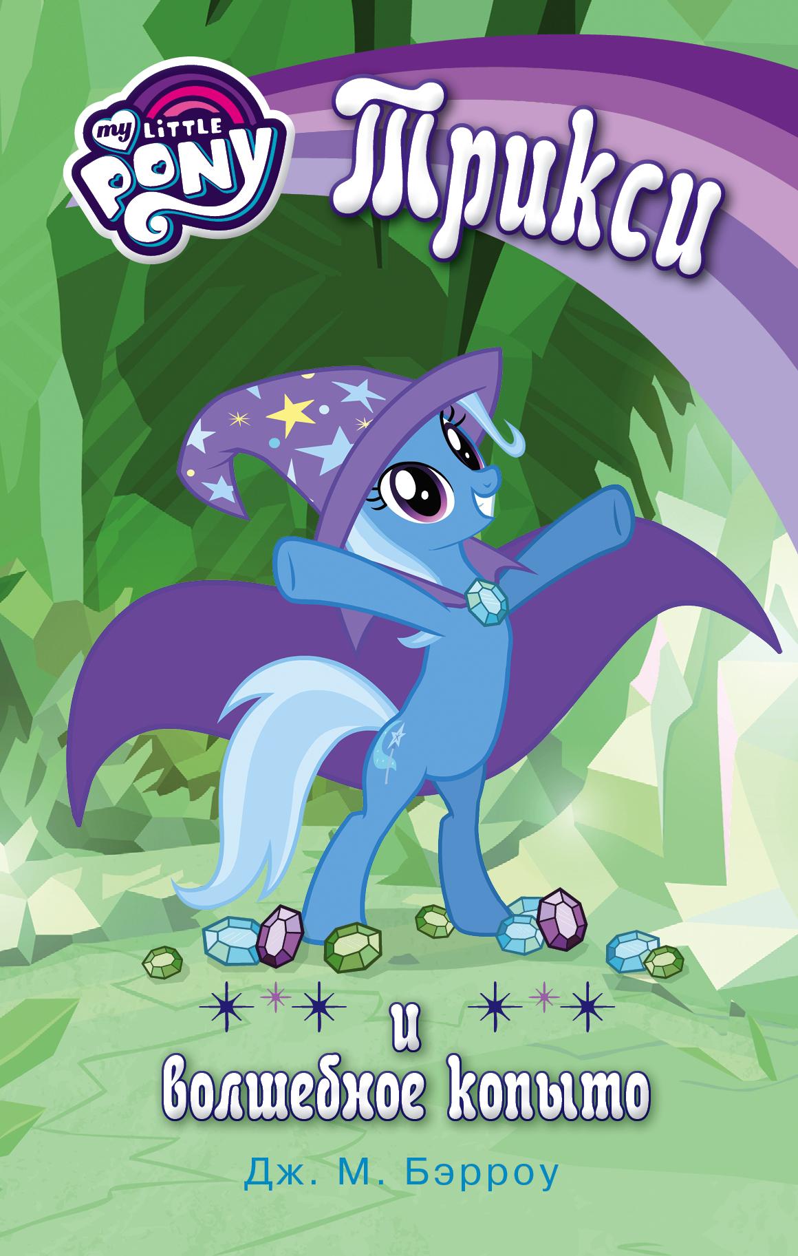 Мой маленький пони. Трикси и волшебное копыто