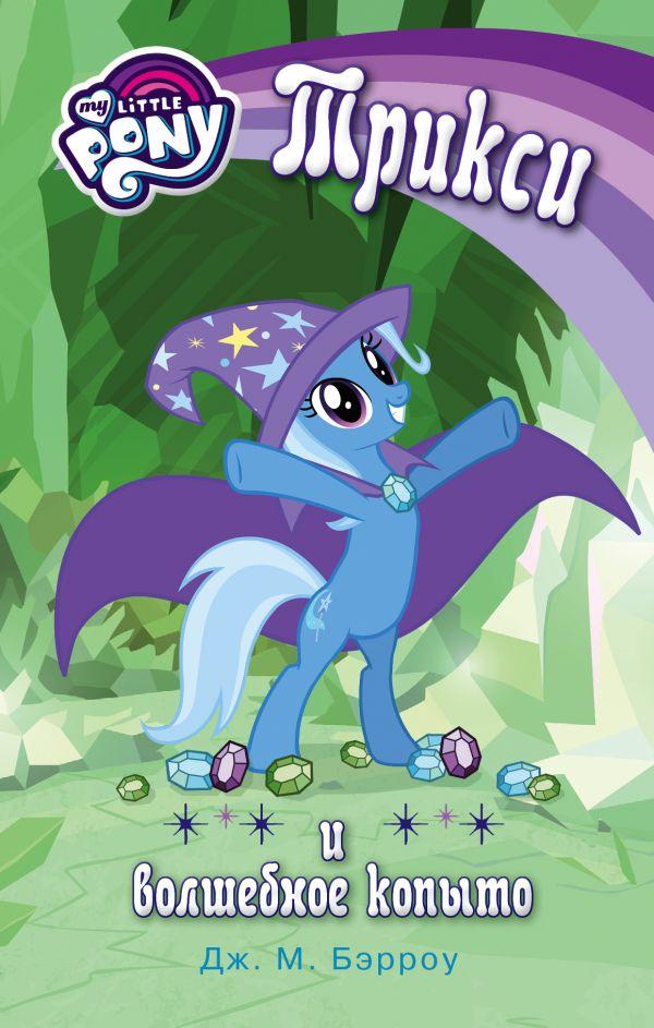Мой маленький пони. Трикси и волшебное копыто Бэрроу Д.М.