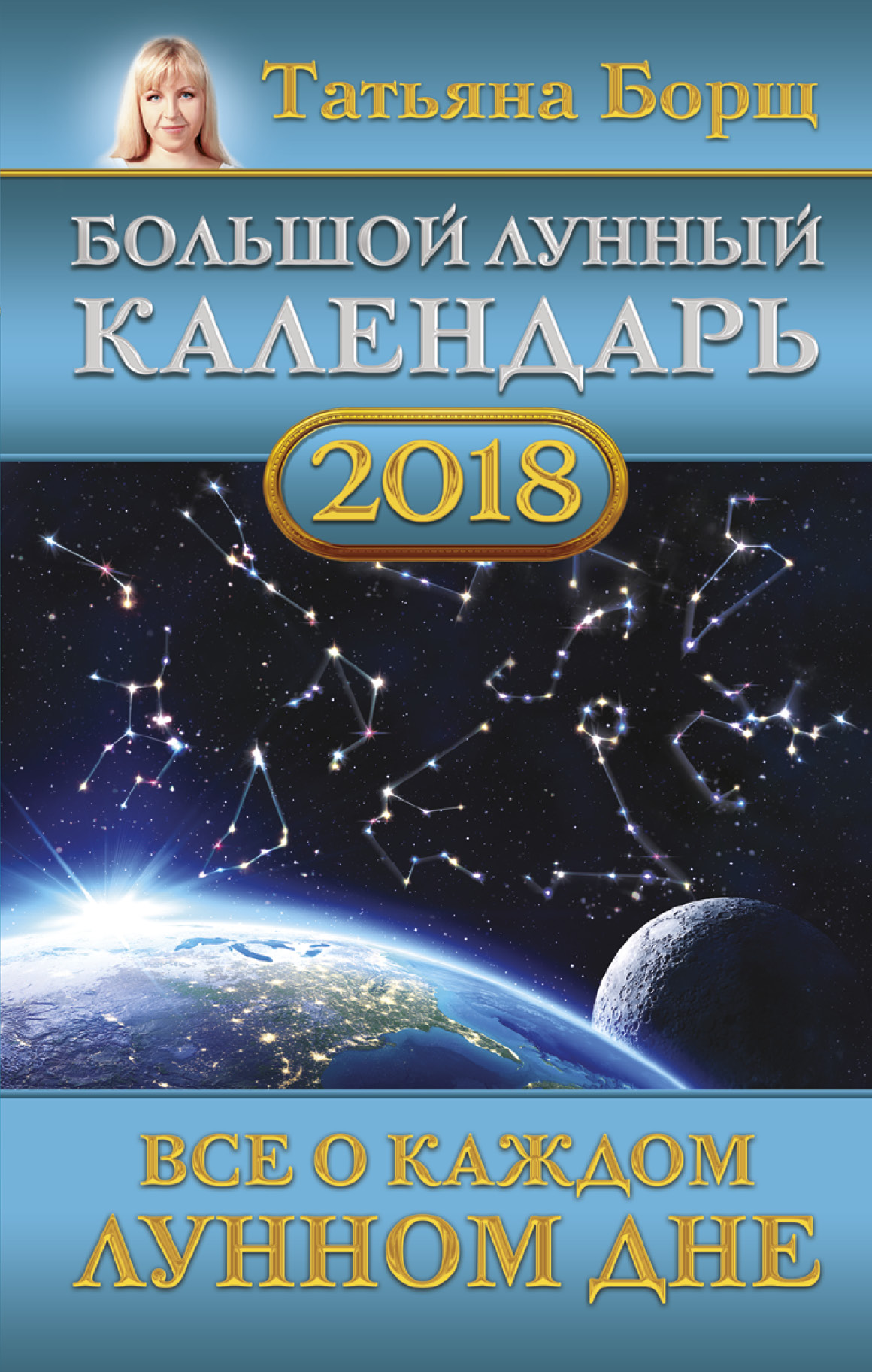 Борщ Татьяна Большой лунный календарь на 2018 год: все о каждом лунном дне ISBN: 978-5-17-103962-2