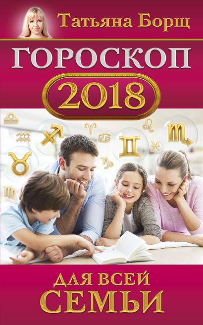 Гороскоп на 2018 год для всей семьи - фото 1