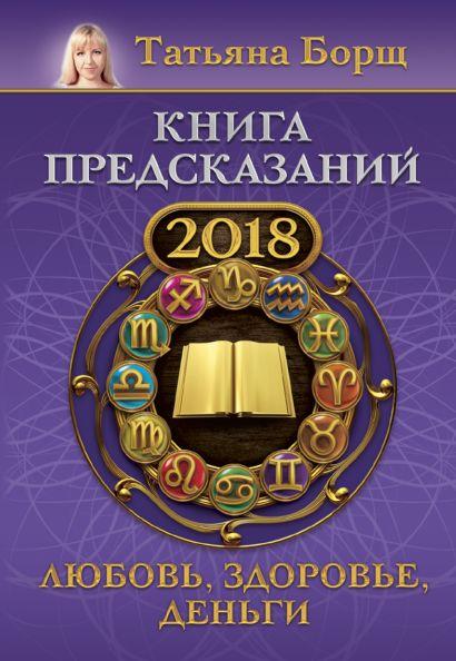 Книга предсказаний на 2018 год: любовь, здоровье, деньги - фото 1