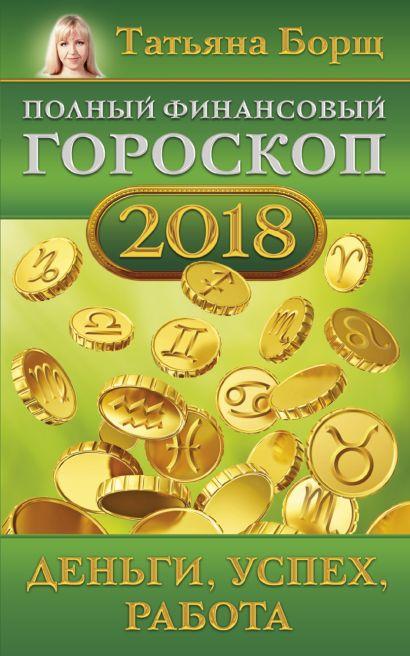 Полный финансовый гороскоп на 2018 год: деньги, успех, работа - фото 1