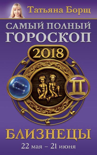 Близнецы. Самый полный гороскоп на 2018 год. 22 мая - 21 июня - фото 1
