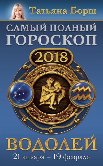 Водолей. Самый полный гороскоп на 2018 год. 21 января - 19 февраля - фото 1