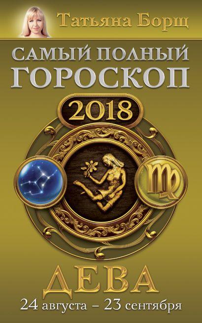 Дева. Самый полный гороскоп на 2018 год. 24 августа - 23 сентября - фото 1