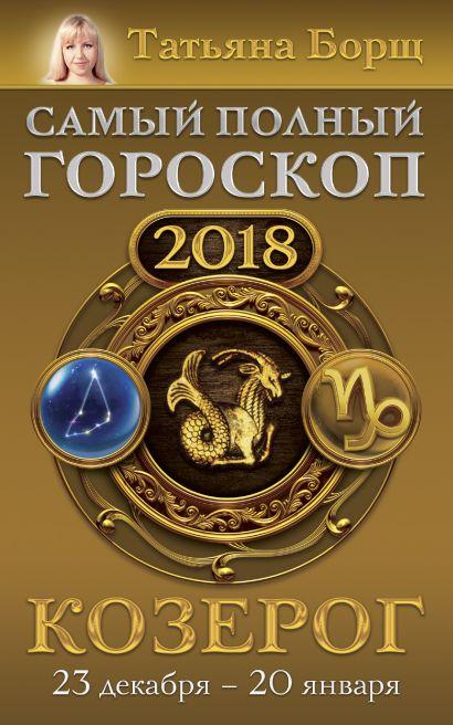 Козерог. Самый полный гороскоп на 2018 год. 23 декабря - 20 января - фото 1