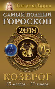 Козерог. Самый полный гороскоп на 2018 год. 23 декабря - 20 января