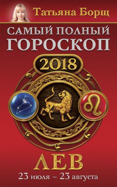 Лев. Самый полный гороскоп на 2018 год. 23 июля - 23 августа - фото 1