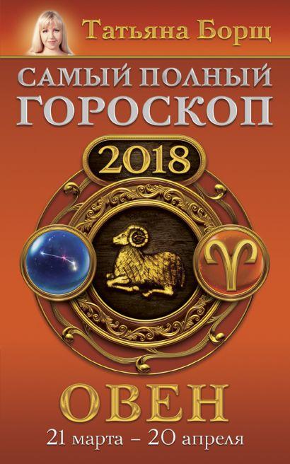 Овен. Самый полный гороскоп на 2018 год. 21 марта - 20 апреля - фото 1