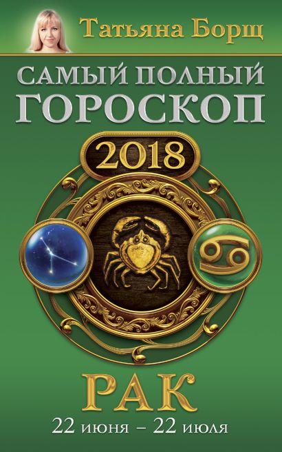 Рак. Самый полный гороскоп на 2018 год. 22 июня - 22 июля - фото 1