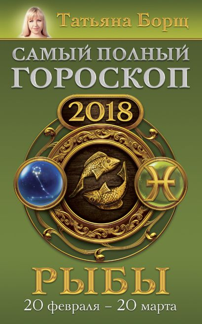 Рыбы. Самый полный гороскоп на 2018 год. 20 февраля - 20 марта - фото 1