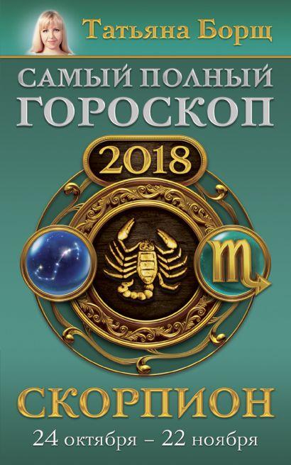 Скорпион. Самый полный гороскоп на 2018 год. 24 октября - 22 ноября - фото 1