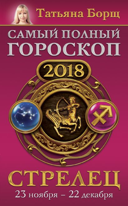 Стрелец. Самый полный гороскоп на 2018 год. 23 ноября - 22 декабря - фото 1