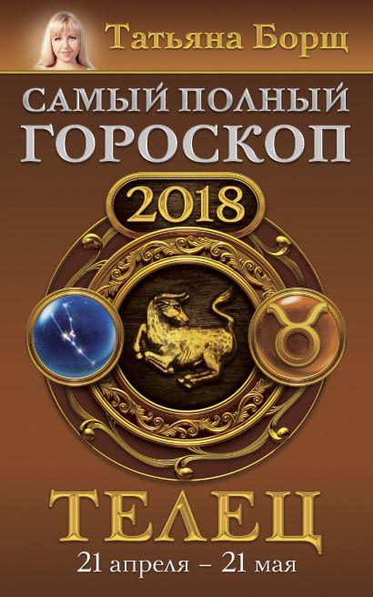 Телец. Самый полный гороскоп на 2018 год. 21 апреля - 21 мая - фото 1
