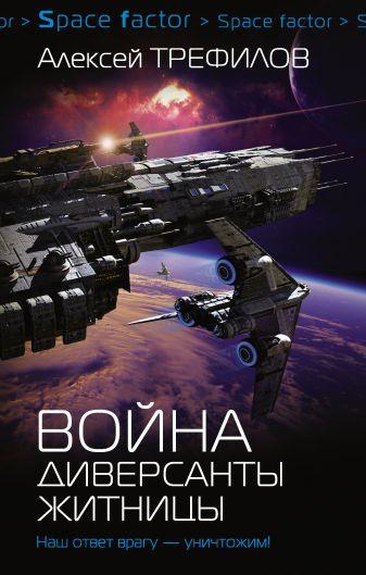 Алексей Трефилов - Война. Диверсанты Житницы обложка книги