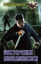 Горбачев Ярослав - Шестеренки апокалипсиса' обложка книги
