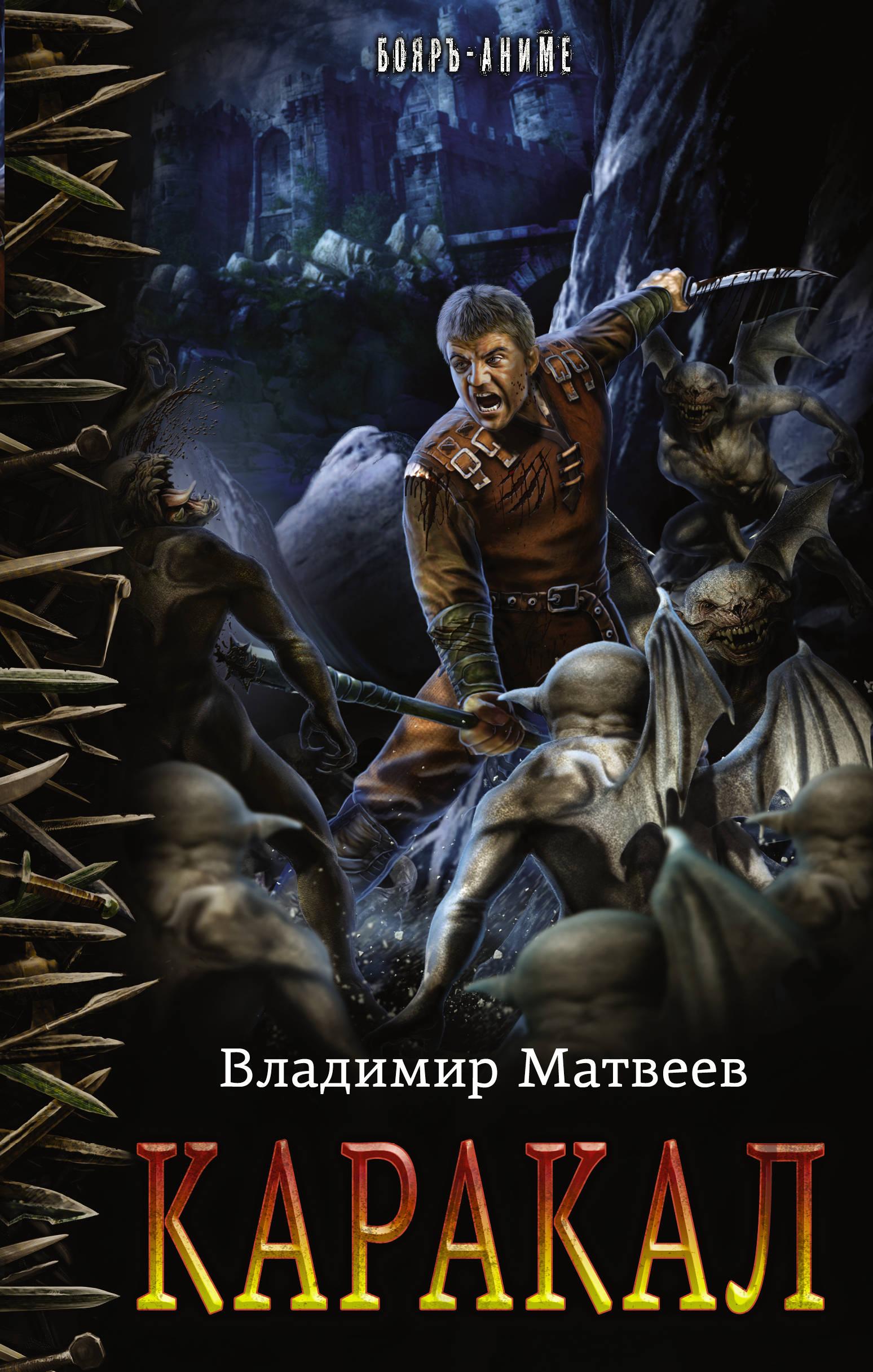 Матвеев В. Каракал как дом в деревне на мат капиталл