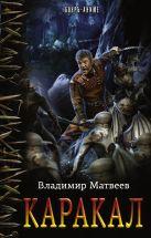 Владимир Матвеев - Каракал' обложка книги