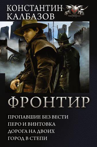 Константин Калбазов - Фронтир обложка книги