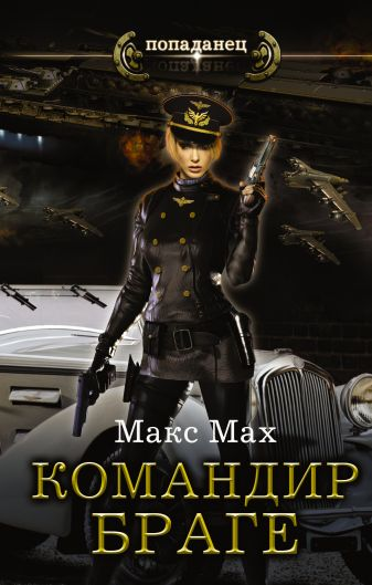 Макс Мах - Командир Браге обложка книги