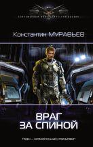 Муравьев Константин - Враг за спиной' обложка книги